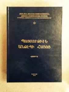 Libro Aintab