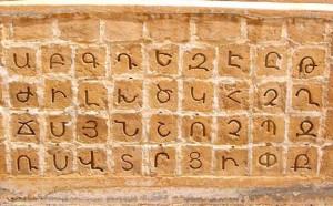 Armenian_Alphabet_0