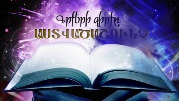 Biblia Armennia