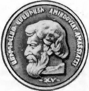 Amirdovlat_Amasiaci_Armenian_Encyclopedia