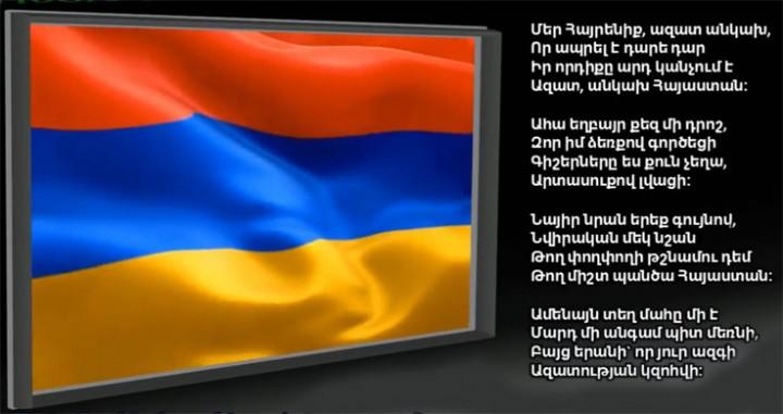 Bandera-Himno-de-Armenia