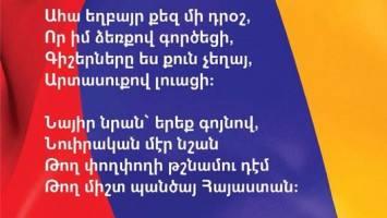Himno-de-Armenia